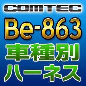 COMTECコムテック 車種別専用ハーネス Be-863|tenkomori-0071