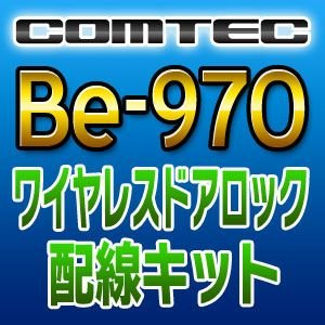 COMTECコムテック ワイヤレスドアロック配線キット Be-970|tenkomori-0071
