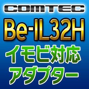 COMTECコムテック イモビ対応アダプター Be-IL32H|tenkomori-0071