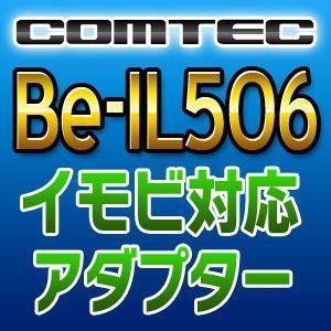 COMTECコムテック イモビ対応アダプター Be-IL506