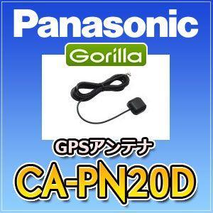 パナソニックPanasonic CA-PN20D GPSアンテナ ゴリラGorilla