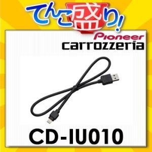 CD-IU010 iPhone/iPod用USB変換ケーブル カロッツェリアcarrozzeria カーナビ パイオニアpioneer|tenkomori-0071