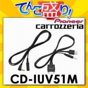 CD-IUV51M iPhone/iPod用USB変換ケーブル カロッツェリアcarrozzeria カーナビ カーオーディオ パイオニアpioneer|tenkomori-0071