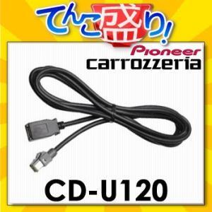 CD-U120 USB接続ケーブル カロッツェリアcarrozzeria カーナビ カーオーディオ パイオニアpioneer|tenkomori-0071