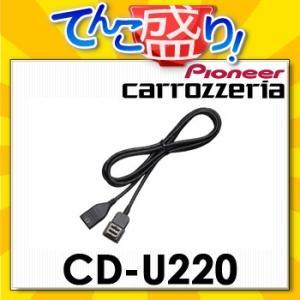 CD-U220 USBケーブル カロッツェリアcarrozzeria カーナビ パイオニアpioneer|tenkomori-0071