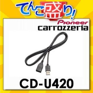 CD-U420 USB接続ケーブル カロッツェリアcarrozzeria カーナビ パイオニアpioneer|tenkomori-0071