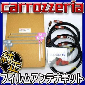 カロッツェリア 純正 フィルムアンテナコードセット 適合ナビAVIC-HRZ990|tenkomori-0071