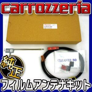 カロッツェリア 純正 フィルムアンテナコードセット 適合ナビ品番AVIC-HRZ880|tenkomori-0071