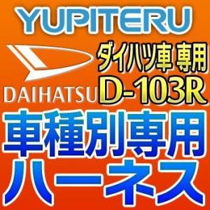 YUPITERUユピテル エンジンスターター車種別専用ハーネス D-103R ダイハツ車用|tenkomori-0071