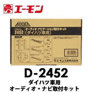 エーモン 【D-2452】 ダイハツ車用オーディオ・ナビゲーション取付キット タント/タントカスタム|tenkomori-0071