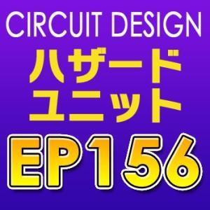 エンジンスターターNEXTLIGHTシリーズ用ハザードユニット EP156 サーキットデザイン|tenkomori-0071