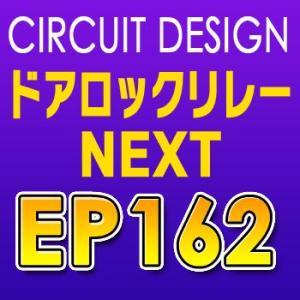 エンジンスターターNEXTLIGHTシリーズ用ドアロックリレーNEXT EP162 サーキットデザイン|tenkomori-0071
