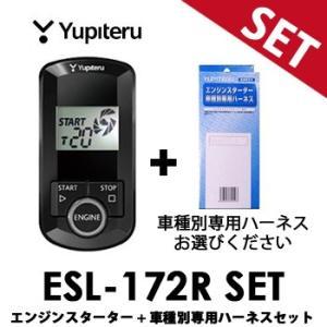 ESL-172R 車種別専用ハーネスセット ユピテル エンジンスターター アンサーバックタイプ ESL-171R後継 VE-E72R 同等品モデル|tenkomori-0071