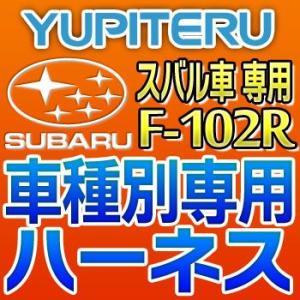 YUPITERUユピテル エンジンスターター車種別専用ハーネス F-102R スバル車用|tenkomori-0071