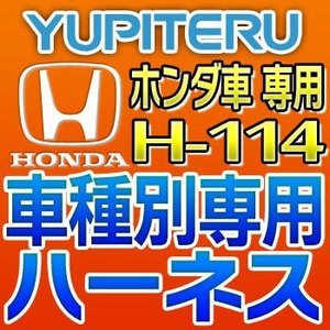 YUPITERUユピテル エンジンスターター車種別専用ハーネス H-114 ホンダ車用|tenkomori-0071