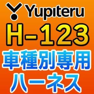 YUPITERUユピテル エンジンスターター車種別専用ハーネス H-123 ホンダ車用|tenkomori-0071