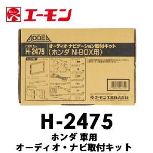 エーモン 【H-2475】 ホンダ車用オーディオ・ナビゲーション取付キット N-BOX/N-BOX+|tenkomori-0071