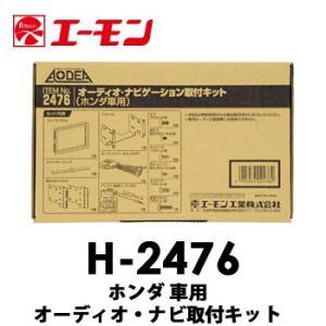 エーモン 【H-2476】 ホンダ車用オーディオ・ナビゲーション取付キット N-ONE|tenkomori-0071