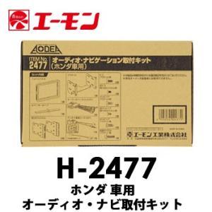 エーモン 【H-2477】 ホンダ車用オーディオ・ナビゲーション取付キット N-ONE|tenkomori-0071