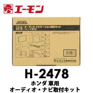 エーモン 【H-2478】 ホンダ車用オーディオ・ナビゲーション取付キット フィット/フィットハイブリッド|tenkomori-0071