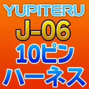 YUPITERUユピテル 10ピンハーネス J-06|tenkomori-0071