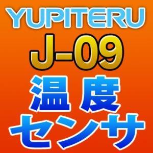 YUPITERUユピテル 温度センサ J-09|tenkomori-0071