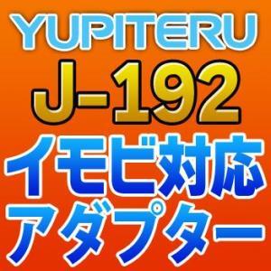 YUPITERUユピテル イモビ対応アダプター J-192|tenkomori-0071