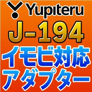 YUPITERUユピテル イモビ対応アダプター J-194|tenkomori-0071