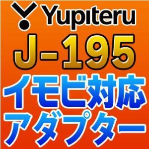 YUPITERUユピテル イモビ対応アダプター J-195|tenkomori-0071
