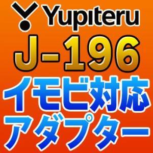 YUPITERUユピテル イモビ対応アダプター J-196|tenkomori-0071
