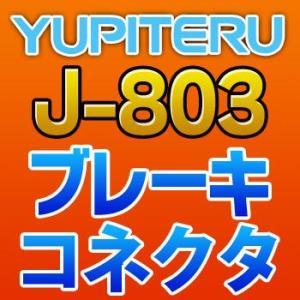 YUPITERUユピテル ブレーキコネクタ J-803|tenkomori-0071