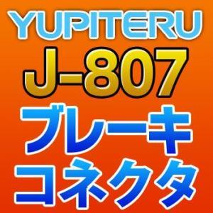 YUPITERUユピテル ブレーキコネクタ J-807|tenkomori-0071