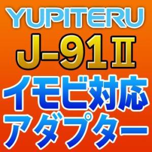 YUPITERUユピテル イモビ対応アダプター J-91II|tenkomori-0071