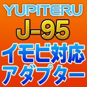 YUPITERUユピテル イモビ対応アダプター J-95|tenkomori-0071