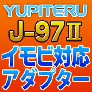 YUPITERUユピテル イモビ対応アダプター J-97II|tenkomori-0071