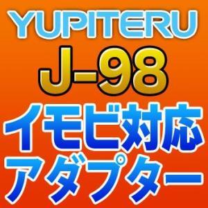 YUPITERUユピテル イモビ対応アダプター J-98|tenkomori-0071