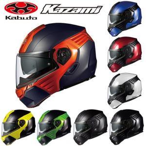 【おまけ付】 カザミ OGKカブト KAZAMI システムヘルメット フラットブラック オレンジ フ...