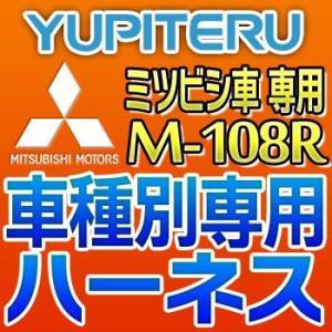 YUPITERUユピテル エンジンスターター車種別専用ハーネス M-108R ミツビシ/三菱車用|tenkomori-0071