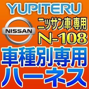 YUPITERUユピテル エンジンスターター車種別専用ハーネス N-108 ニッサン/日産車用|tenkomori-0071