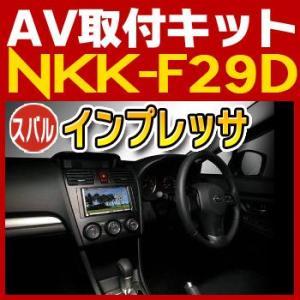 インプレッサ/フォレスター用取付キット NKK-F29D 日東工業NITTO カーAVトレードインキット オーディオ取付キット tenkomori-0071