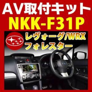 レヴォーグ/WRX/フォレスター用取付キット NKK-F31P 日東工業NITTO カーAVトレードインキット オーディオ取付キット SJ5 SJG VAB VAG VMG VM4|tenkomori-0071