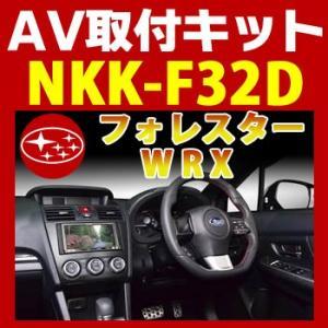 フォレスター/WRX用AV取付キット NKK-F32D 日東工業NITTO カーAVトレードインキット オーディオ取付キット tenkomori-0071