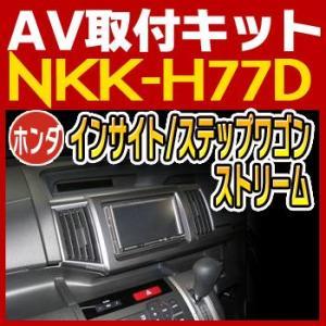 インサイト/ステップワゴン/ストリーム用取付キット NKK-H77D 日東工業NITTO カーAVトレードインキット オーディオ取付キット|tenkomori-0071