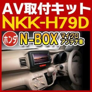 N-BOX/N-BOX+(マイクロアンテナ付車)用取付キット NKK-H79D 日東工業NITTO カーAVトレードインキット オーディオ取付キット|tenkomori-0071