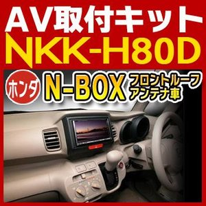 N-BOX/N-BOX+(フロントサイドルーフアンテナ付車)用取付キット NKK-H80D 日東工業NITTO カーAVトレードインキット オーディオ取付キット|tenkomori-0071