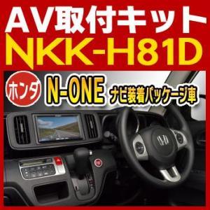 N-ONE(ナビ装着パッケージ車)用取付キット NKK-H81D 日東工業NITTO カーAVトレードインキット オーディオ取付キット|tenkomori-0071