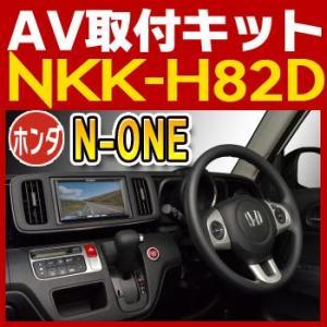 N-ONE用取付キット NKK-H82D 日東工業NITTO カーAVトレードインキット オーディオ取付キット|tenkomori-0071