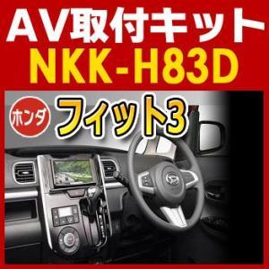 フィット3/フィットハイブリッド用AV取付キット NKK-H83D 日東工業NITTO カーAVトレードインキット オーディオ取付キット|tenkomori-0071