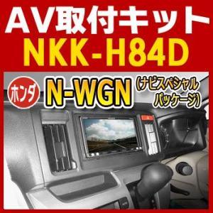 N-WGN(ナビ装着用スペシャルパッケージ付車)用AV取付キット NKK-H84D 日東工業NITTO カーAVトレードインキット オーディオ取付キット|tenkomori-0071
