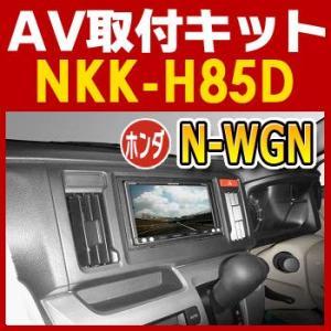 N-WGNオーディオレス車用AV取付キット NKK-H85D 日東工業NITTO カーAVトレードインキット オーディオ取付キット|tenkomori-0071